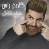 Hosam Kamel - Kelmet Ras - Single