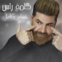 Hosam Kamel