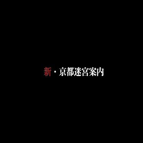 新・京都迷宮案内 オリジナルサウンドトラック Image