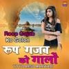 Roop Gajab KO Golon