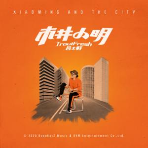 呂士軒 - 市井小明