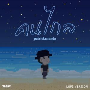 Patrickananda - คนไกล (Lofi Version)