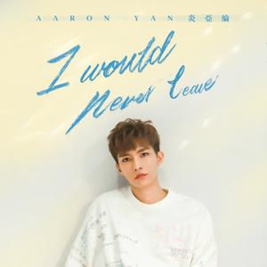 炎亞綸 - I Would Never Leave