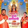 Durga Saptshati 1 Single