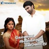 Konala Irunthalum Ennodathu Original Motion Picture Soundtrack EP