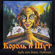 Korol I Shut - Король и Шут (Будь как дома, путник...)