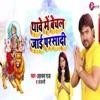 Thawe Mein Bechal Jai Prasadi Single