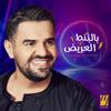 Bel Bont El3areedh - Hussain Al Jassmi mp3