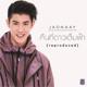 Jaonaay - คืนที่ดาวเต็มฟ้า (Reproduced) MP3