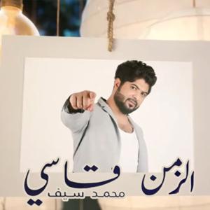 Mohammed Saif - Al Zaman Qaasi