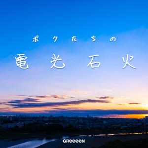 GReeeeN - ゆらゆら