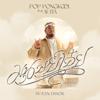 Pop Pongkool - มนุษย์เอ๋ย (HUMAN ERROR) [feat. AUTTA] artwork