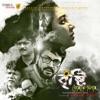 Brishti Tomakey Dilam Original Motion Picture Soundtrack Single