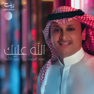 Abdul Majeed Abdullah - Allah Aleek