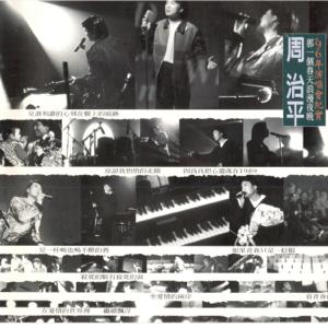 周治平 - 那一個春天浪漫夜晚 96'年演唱會紀實 (Live)