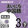 高木美鳥 - NHK まいにち中国語 2019年3月号(下) アートワーク