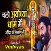 Chalo Ayodhya Dham Me Mandir Ke Nirmaan Mein Single
