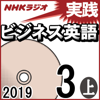 杉田敏 - NHK 実践ビジネス英語 2019年3月号(上) アートワーク