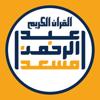 عبدالرحمن مسعد - ما تيسر من سورة مريم ١ artwork