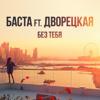 Баста - Без тебя (feat. Дворецкая) обложка