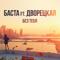 Баста - Без тебя (feat. Дворецкая).mp3
