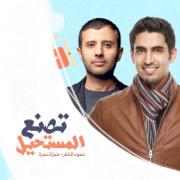 Tasna'o Almustaheel - Hamza Namira & Humood Alkhudher - Hamza Namira & Humood Alkhudher