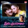 Prema Prayanam Original Motion Picture Soundtrack EP