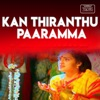 Kan Thiranthu Paaramma Original Motion Picture Soundtrack