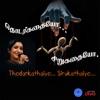 Thodarkathaiyo Sirukathaiyo Single