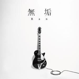 Ran - 無垢 - EP