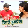 Aaja Sanam Din Hai Judai Ka Single