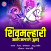 Shiv Malhari Martand Malhari Dhun EP