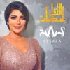 Lahzat Alloqa - أصالة mp3
