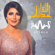 Lahzat Alloqa - أصالة