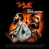 На своём вайбе feat Гуф - Jah Khalib mp3