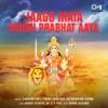 Jaago Mata Shubh Prabhat Aaya Mata Bhajan