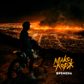 Времена - Max Korzh