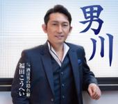 男川/福田こうへいジャケット画像