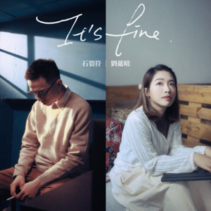 石裂符 Amulets - It's Fine feat. 劉蘊晴
