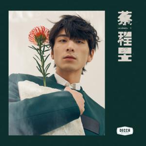 蔡程昱 - 蔡程昱 - EP
