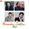 Hamein Jeetna Hai