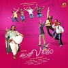 Antha Vichitram Original Motion Picture Soundtrack EP