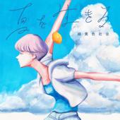 Natsu Wo Ikiru - Ryokuoushoku Shakai