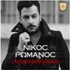 Nikos Romanos - Agapi Mou Glikia artwork