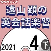 NHK 遠山顕の英会話楽習 2021年4月号 下