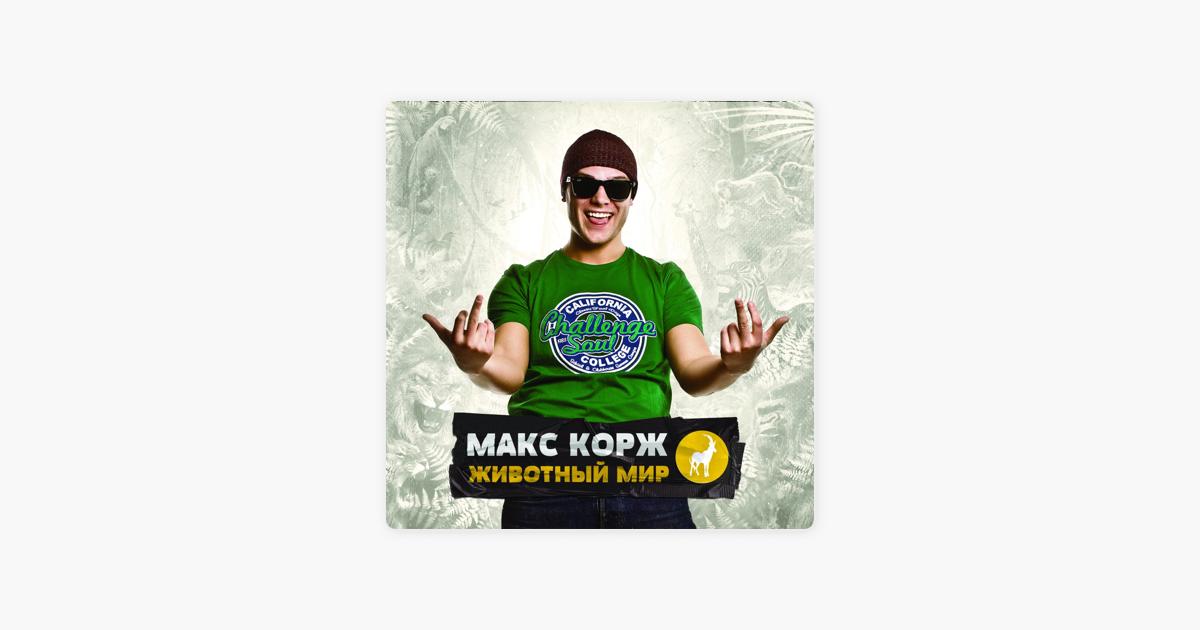 Альбом «Животный мир» (Макс Корж) в Apple Music
