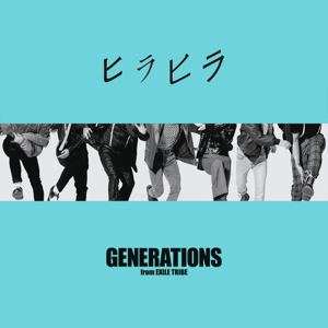 GENERATIONS from EXILE TRIBE - ヒラヒラ