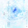 雙笙 - 千年之戀 (電視劇《琉璃》插曲) 插圖
