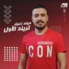 Trend Al Awal - Mohanad Zaiter mp3