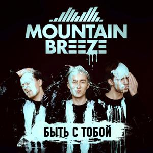 Mountain Breeze - Быть с тобой